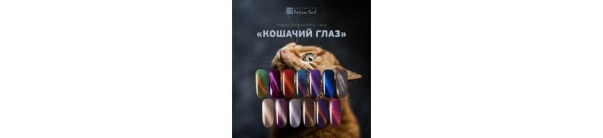 Cat's Eye Glass